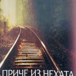Promocija nove knjige Nenada Popovića